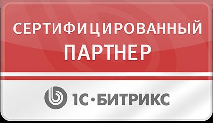 Сертифицированный разработчик сайтов на Bitrix